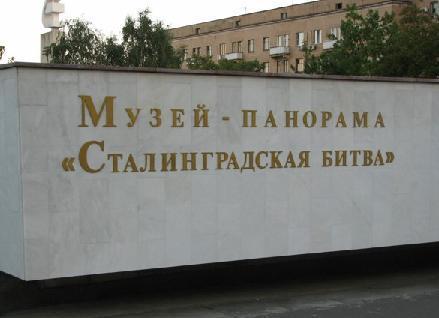 V Museum of the battle