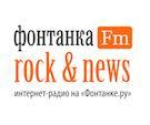 Fm FONTANKA_FM_2