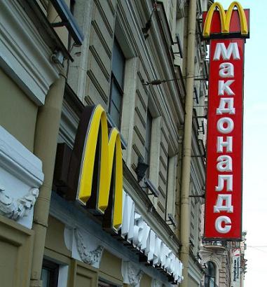 McDonalds Cyrillic