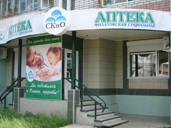 Apteka storefront