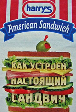 How to make a genuine sandwich