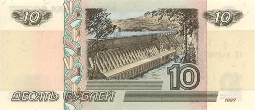 Ruble 10 back
