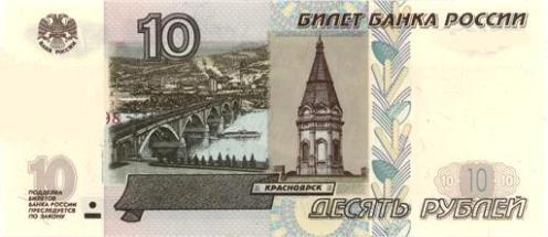 Ruble 10 front