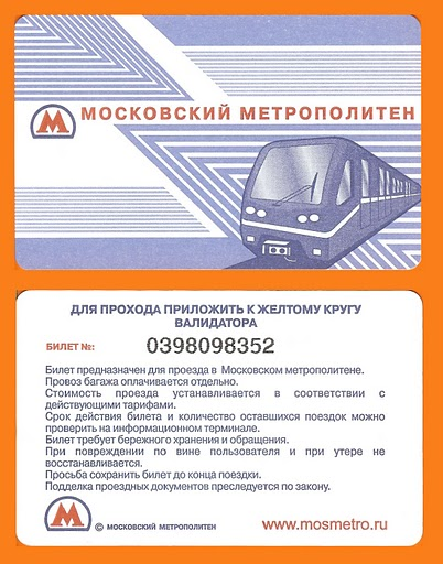 Tickets Russian Visa Transfers 22