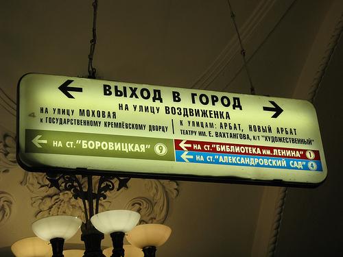 World Map Russian Cyrillic