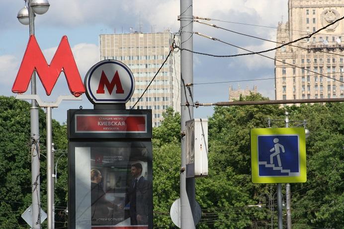 Metro Kievskaya Moscow backup One 266 ed sm