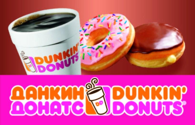 Dunkin' donuts a