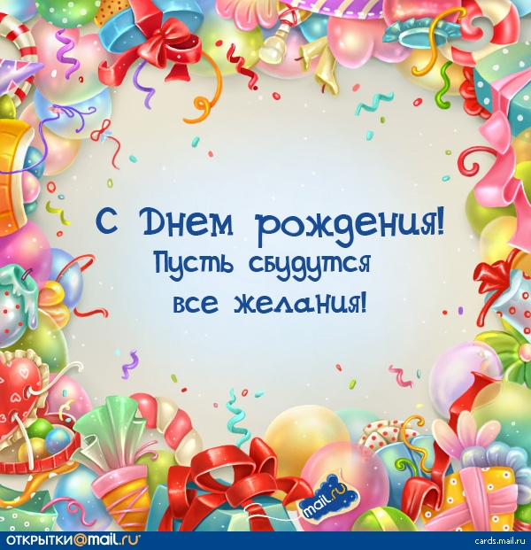 or Happy Birthday The Mendeleyev Journal – Russian Birthday Greetings