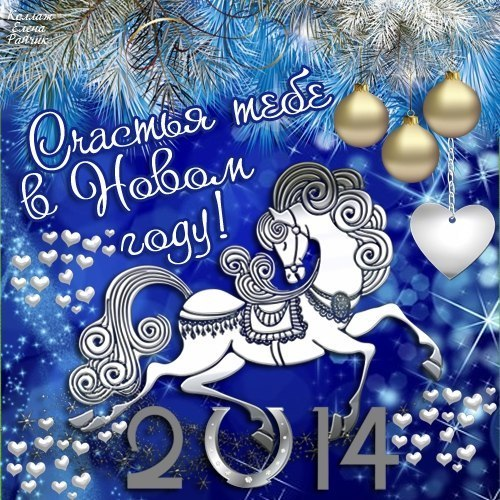 New year in russia the mendeleyev journal live from moscow happy new year 2014 horse b m4hsunfo