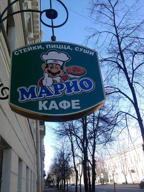 Марио кафе cafe mario