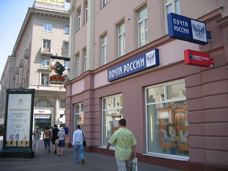 Post office on Moscow's Arbat Street by A Savin.jpg