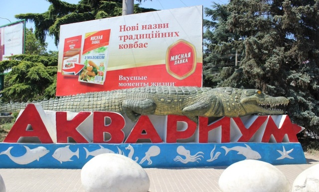 (Aквариум = Aquarium, in Ukrainian)