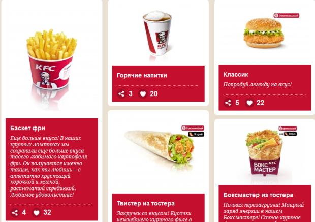 KFC Russian menu.