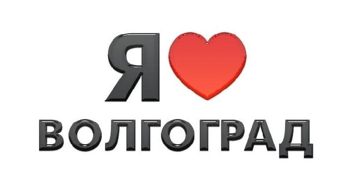 """Caption: """"I Love Volgograd."""""""