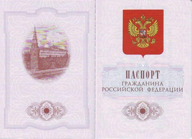 Internal Passport