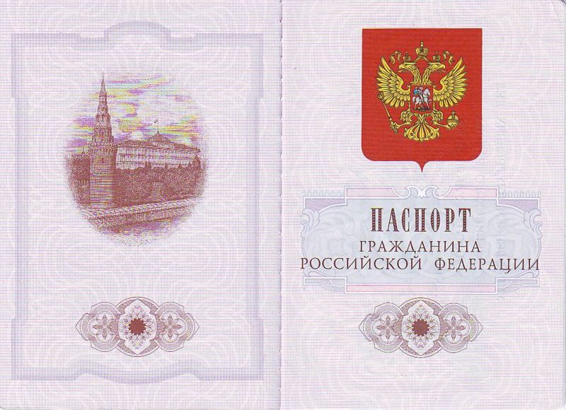 Internal Passport