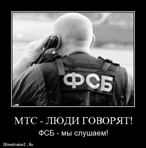 Caption: MTC (phone company): The people Speak. FSB (former KGB): We listen. (photo: The Moscow Times)