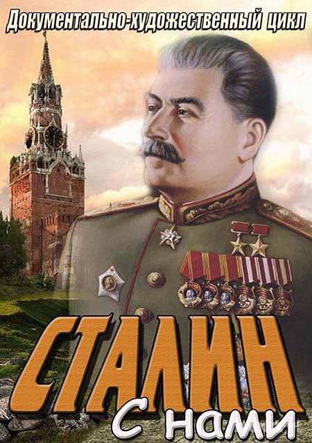 """Stalin with us"""