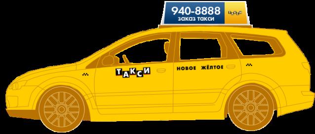 такси = taxi.