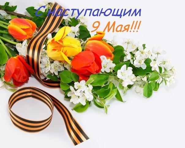 9 may j