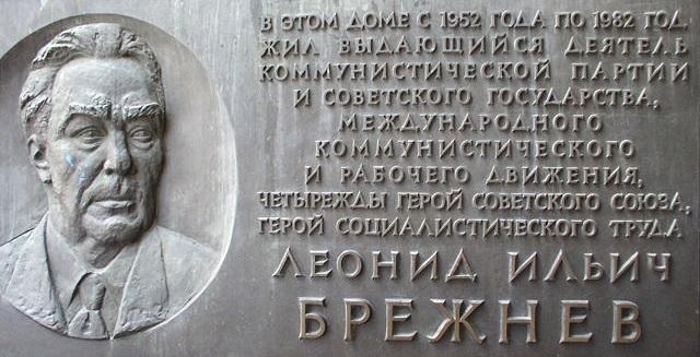 His name is spelled in Cyrillic as: L-e-o-n-i-d I-l-i-ch B-r-e-zh-n-e-v.