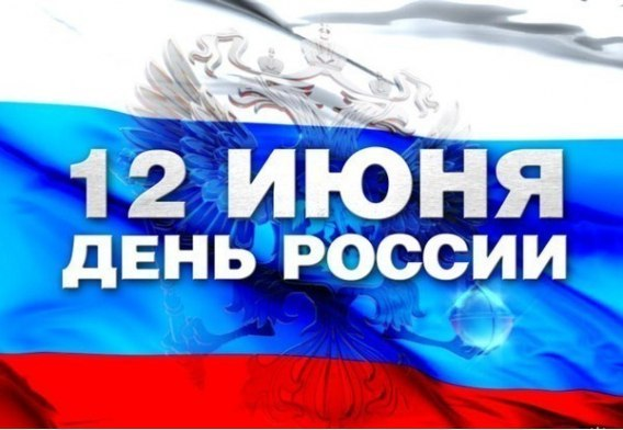 12 june day of russia f