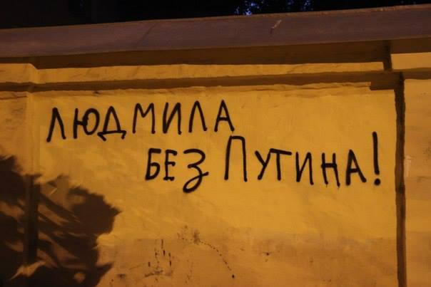 Людмила без Путина = Lyudmila without Putin.