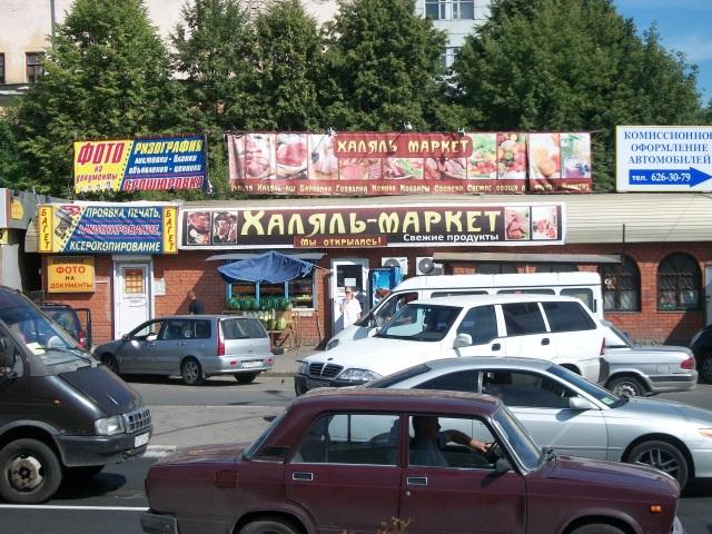 Halil market moscow 2 041 ed