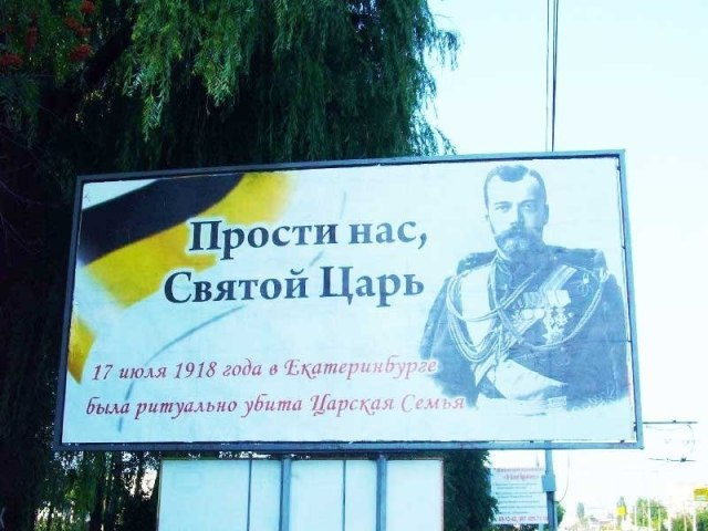 Romanov billboard a