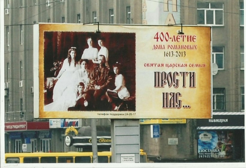 Romanov billboard c