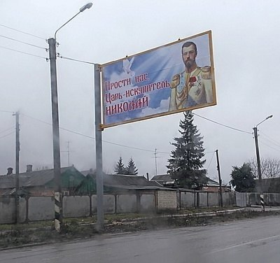 Romanov billboard d