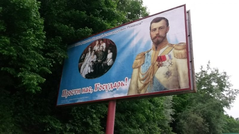 Romanov billboard f