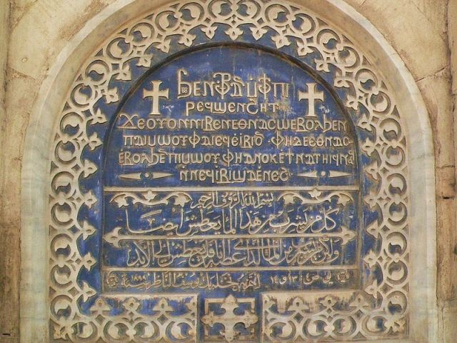 Egypt Coptic entry