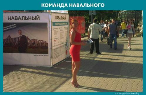 Navalny campaign red