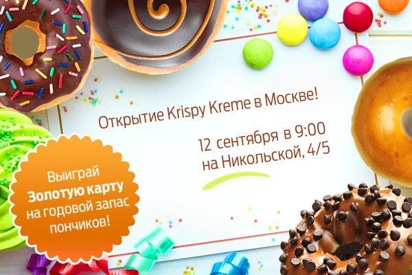 Krispy Kreme donuts c