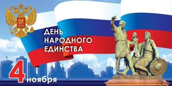 4 Nov Day of National Unity