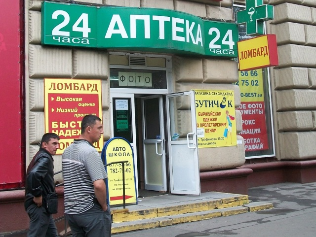 The sign says that this pharmacy is open 24 hours.