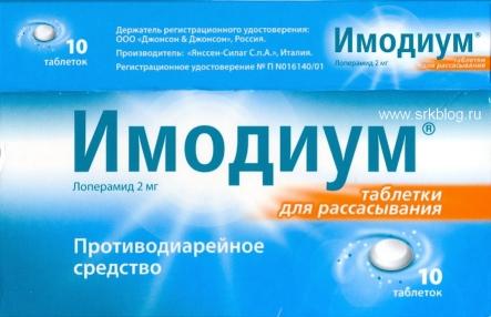 Имодиум = Imodium.
