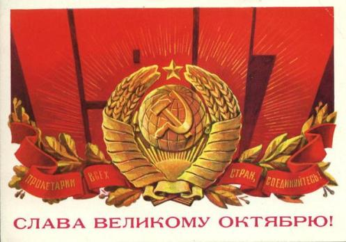October Revolution Nov 7