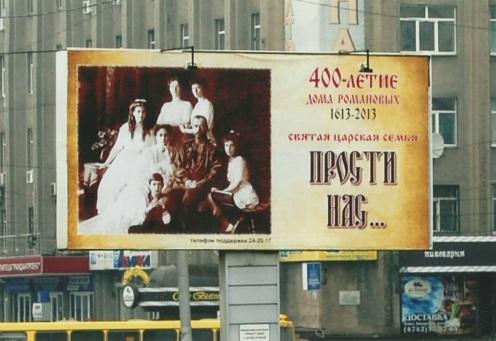 Romanov billboard c