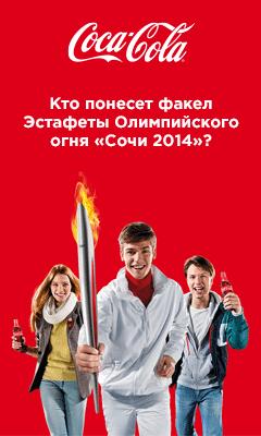 Sochi Olympics Coke