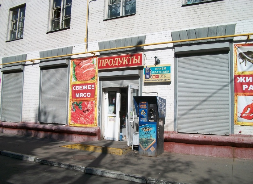 Small neighborhood market in older section of Moscow illustrates decline. (photo: Mendeleyev Journal)