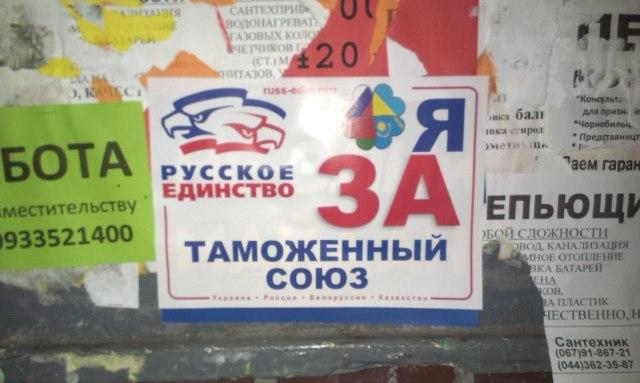 Customs union sticker b