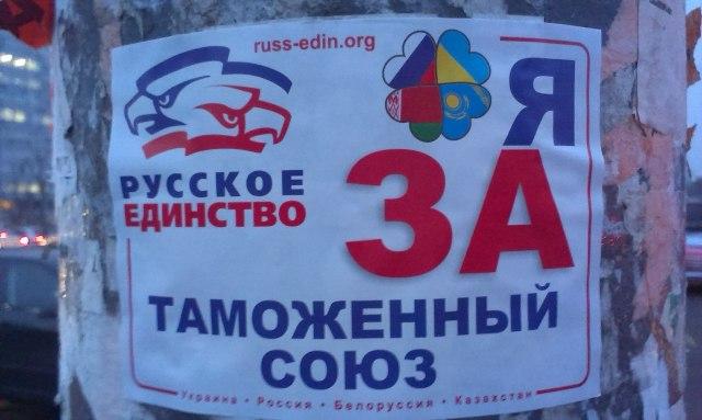 Customs union sticker
