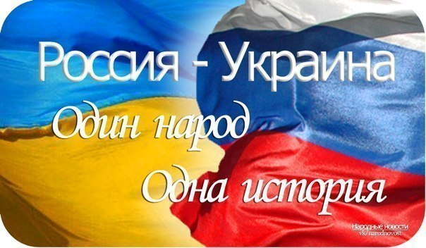 Ukraine Rus one people one story