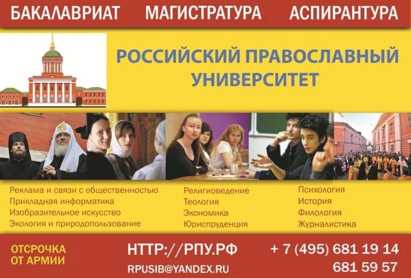 ad Russian Orthodox University