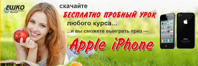 ad apple iphone