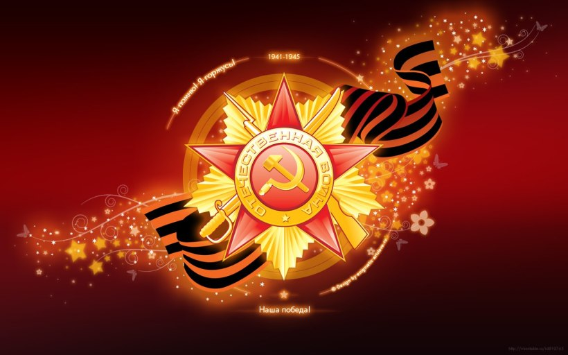 Victory Day Symbol a