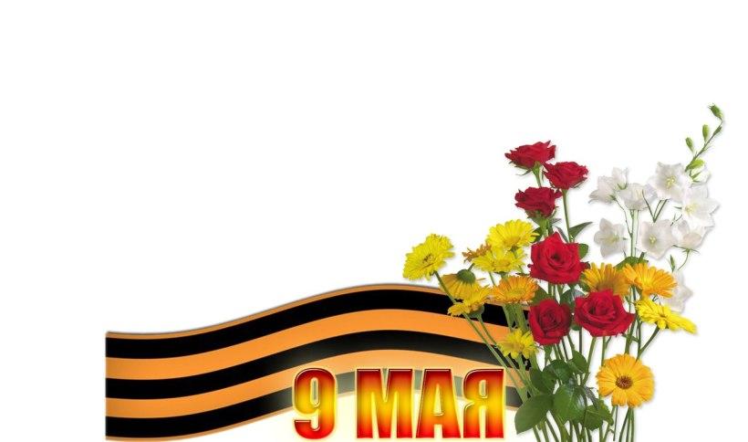 Victory Day symbol c