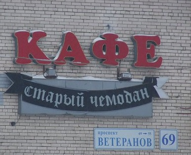 "Many of Russian language borrowed words are French such as ""toilet"". Even ""Cafe"" as seen here in Russian Cyrillic spelling is a borrowed word."